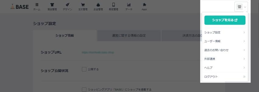 BASE 管理画面メニュー