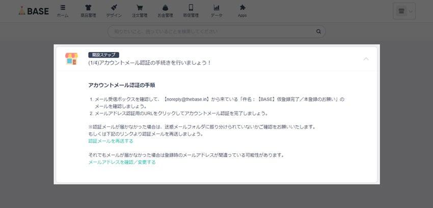 BASE 解説ステップ1/4 アカウントメール認証