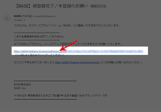 BASE メール「仮登録完了/本登録のお願い」