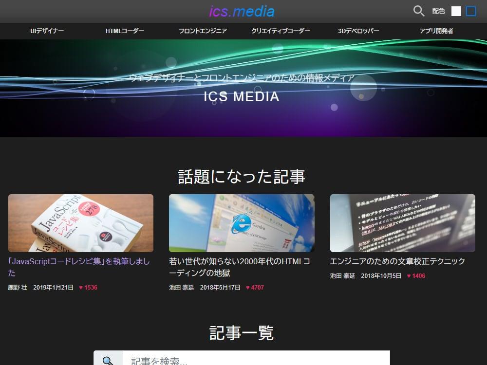 ICS MEDIA