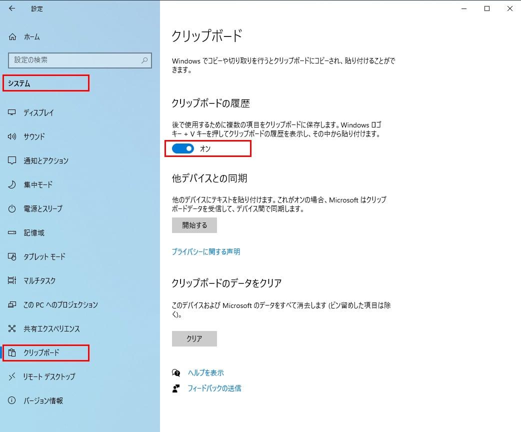 Windowsの設定 クリップボード