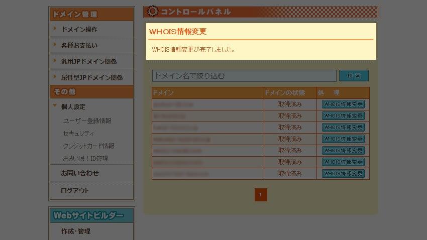コントロールパネル WHOIS情報変更ページ