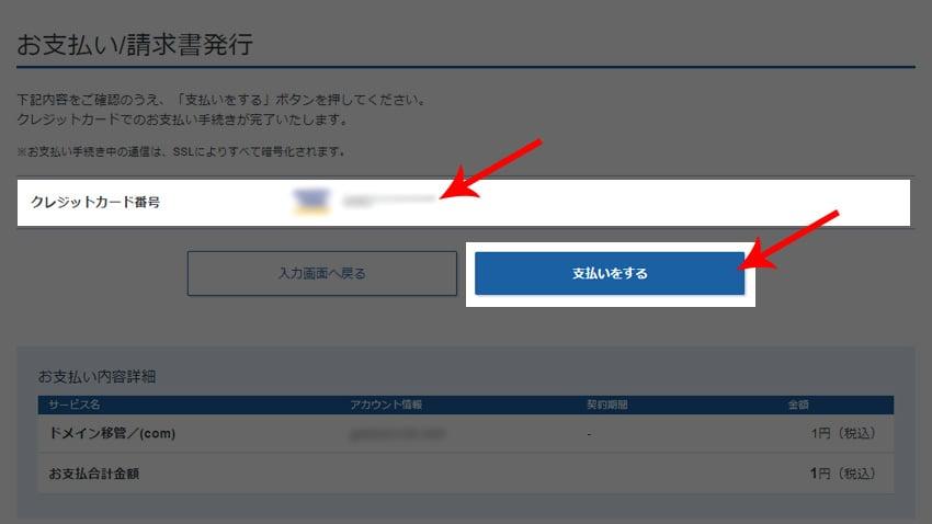 Xserverドメイン お支払い方法