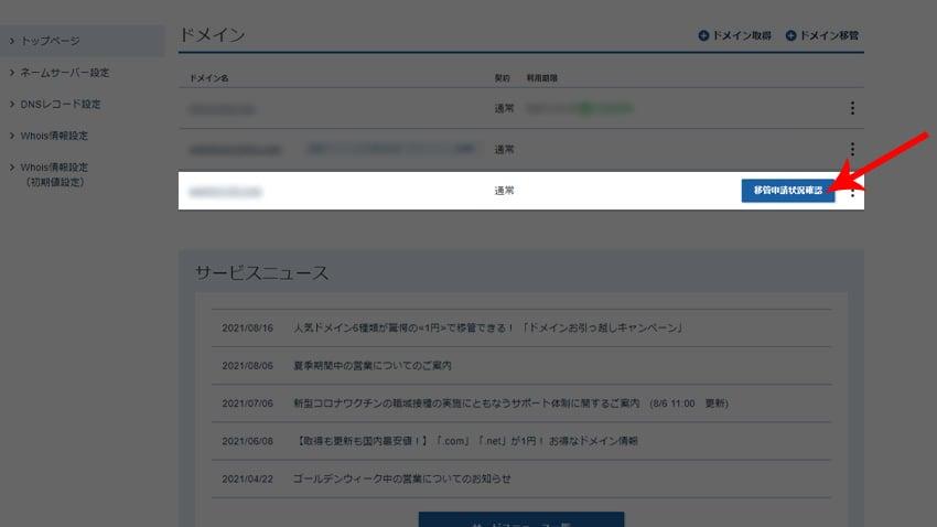 Xserverドメイン 管理画面