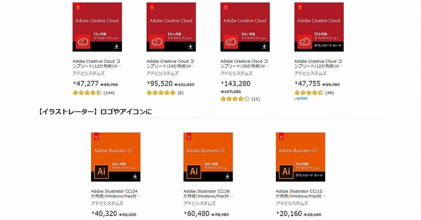 公式よりお得!AmazonのAdobe CCセールでプラン契約更新する手順【不定期開催】