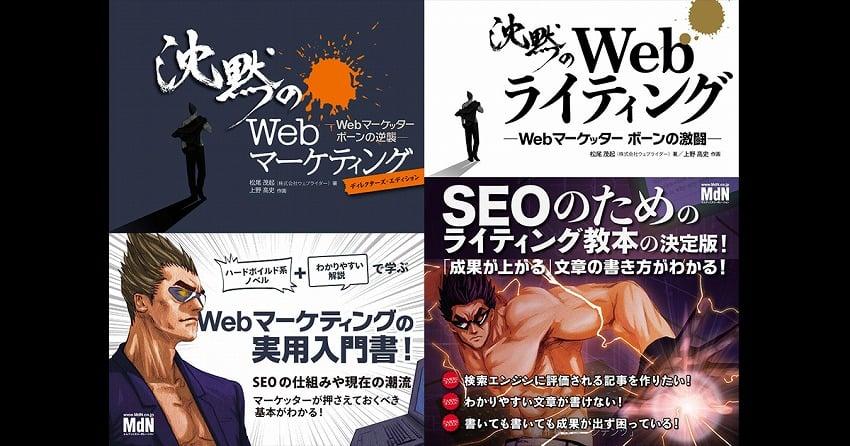 【SEO入門書】沈黙のWebマーケティング・ライティング【無料でも読める】
