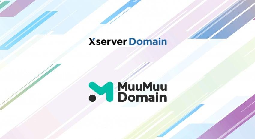 【ドメイン移管】ムームーからXserverへの移管申請手順を解説