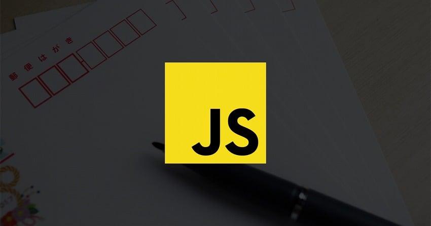 郵便番号で住所自動入力したい!YubinBango.jsの使い方【JavaScript】