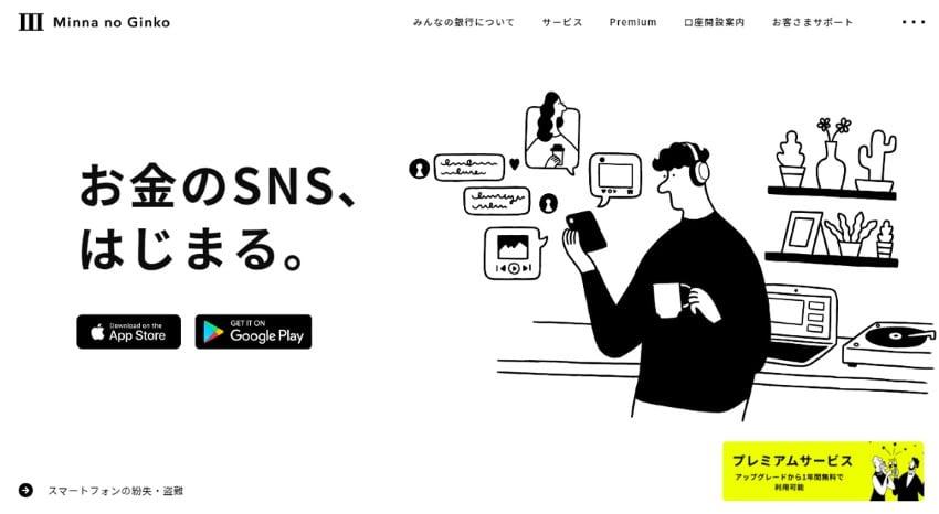 【1000円もらえる】みんなの銀行の口座開設手順、メリット、デメリットを解説