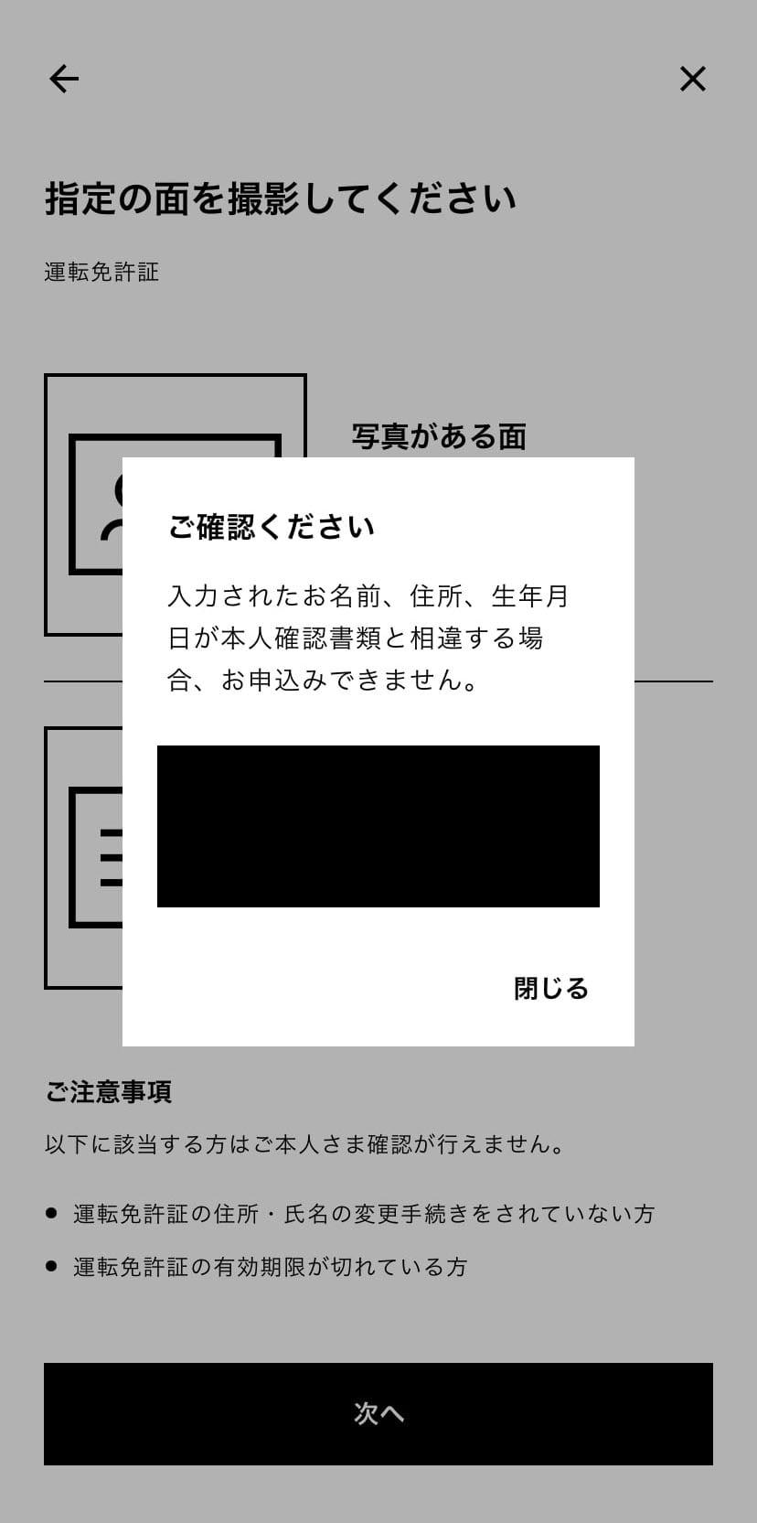 本人確認書類と、入力した個人情報の内容とが同じか確認します。