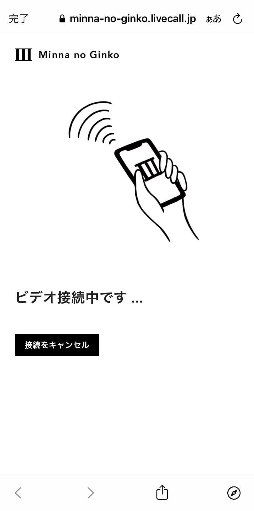 ビデオ通話はアプリではなく、ブラウザで接続します。