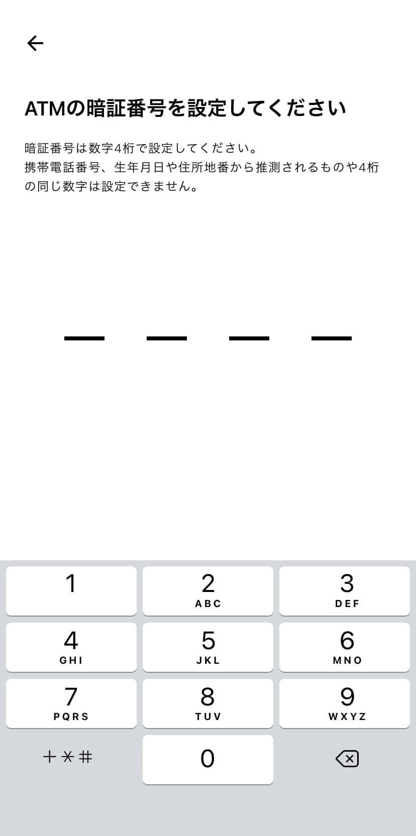 ATMの暗証番号を設定します。 推測されにくい数字4桁を入力します。