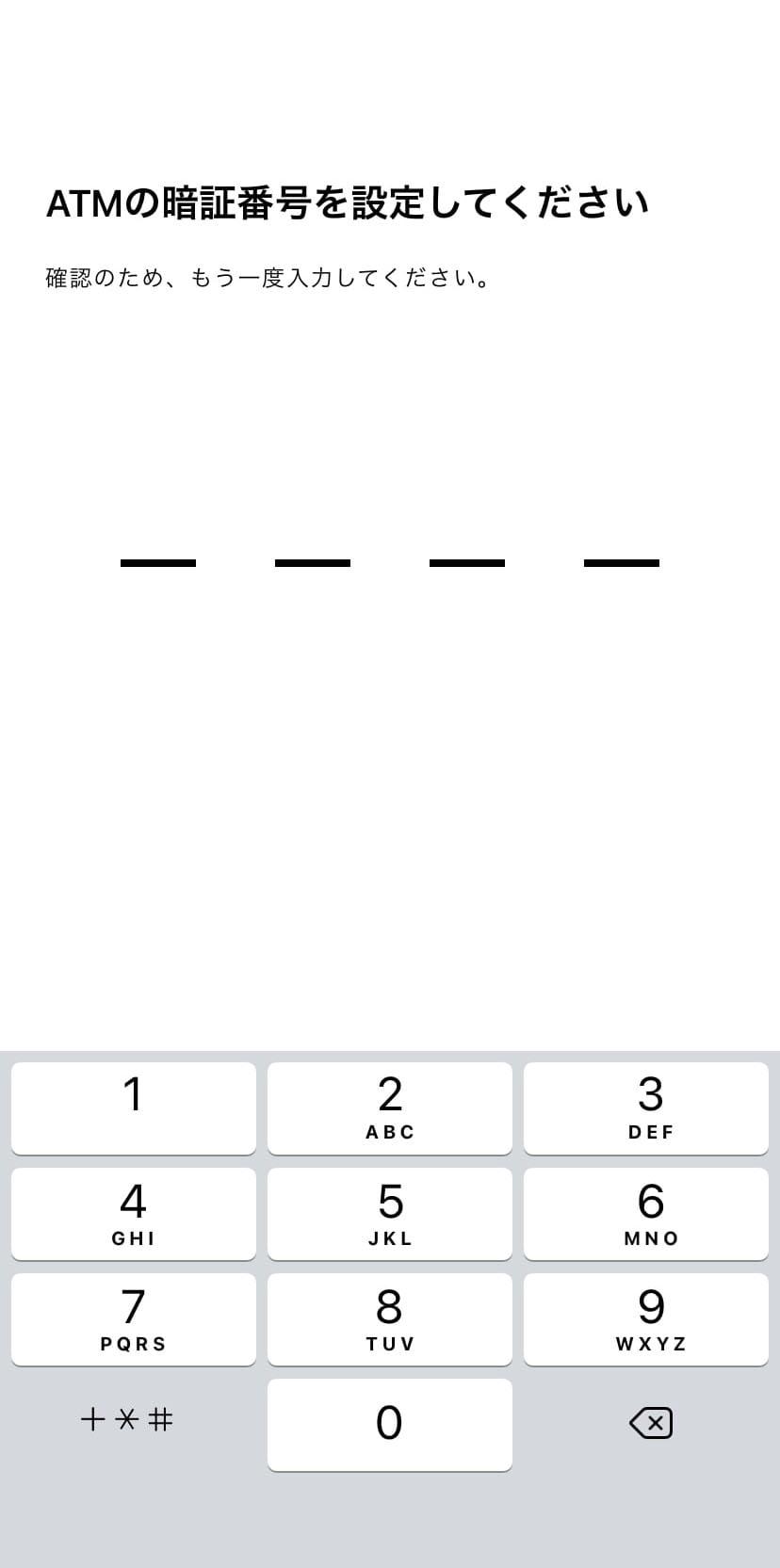 暗証番号・数字4桁をもう一度入力します。
