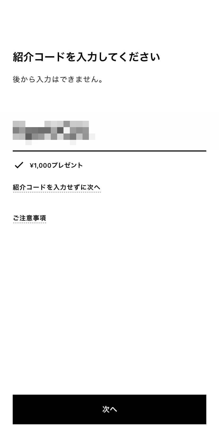 紹介コードが有効であれば 「¥1,000プレゼント」 と表示されます。
