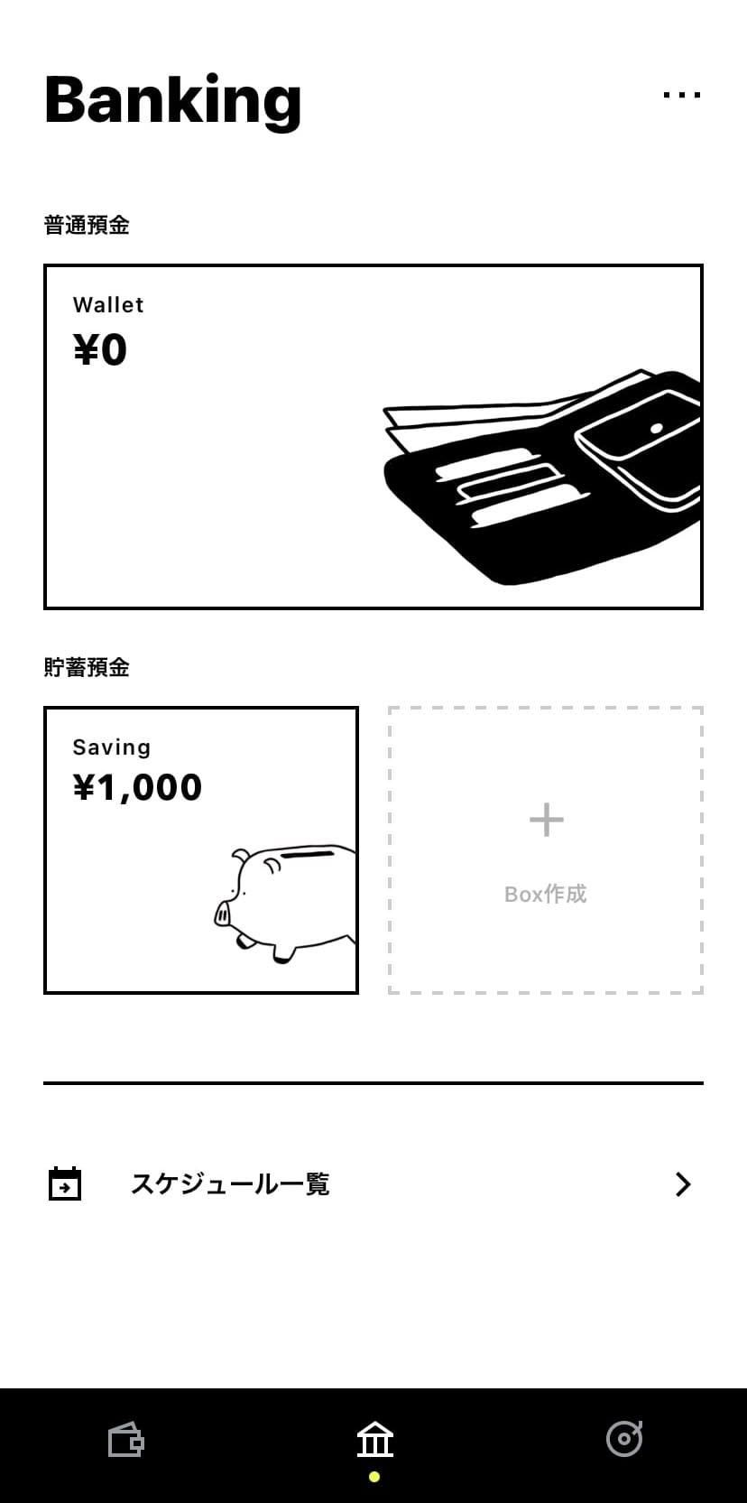 「Banking」画面。 紹介コードを入力して口座開設した場合、 翌日1時ごろに貯蓄預金に¥1,000が入金されます。 朝7時ころにアプリ、メールに通知がきます。